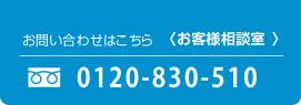 お電話からのお問い合わせはこちら「078-599-9483」